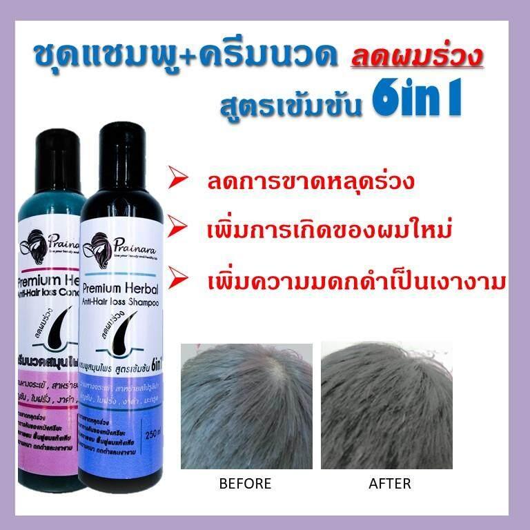 (setx2 ไพรานารา1shampoo+1conditioner) แชมพู+ครีมนวด Anti Hairloss Shampoo Prainara (ของแท้100%)  แชมพูเร่งผมยาว แชมพูแก้ผมร่วง แชมพูลดผมร่วง ปลูกผม เห็นผลภายใน 1 เซ็ต แชมพูไพรนารา ลดอาการคัน กระตุ้นผมเกิดใหม่ 250 Ml.