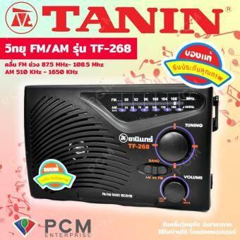 วิทยุ ธานินทร์ TANIN [PCM] TF-268 ของแท้จาก ธานินทร์ - สีดำ