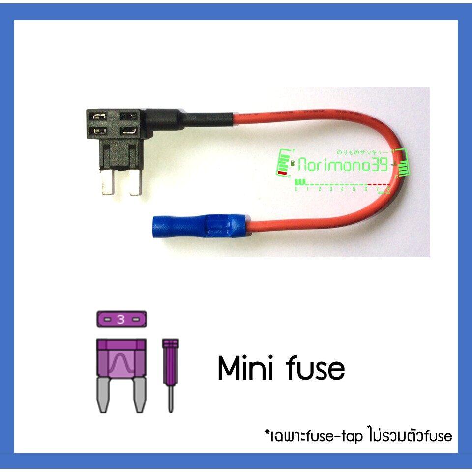 ∏┇ Fuse Tap แท็ปฟิวส์ Regular fuse Mini fuse Micro fuse Micro2 fuse [สินค้าอยู่ในไทยพร้อมจัดส่ง]