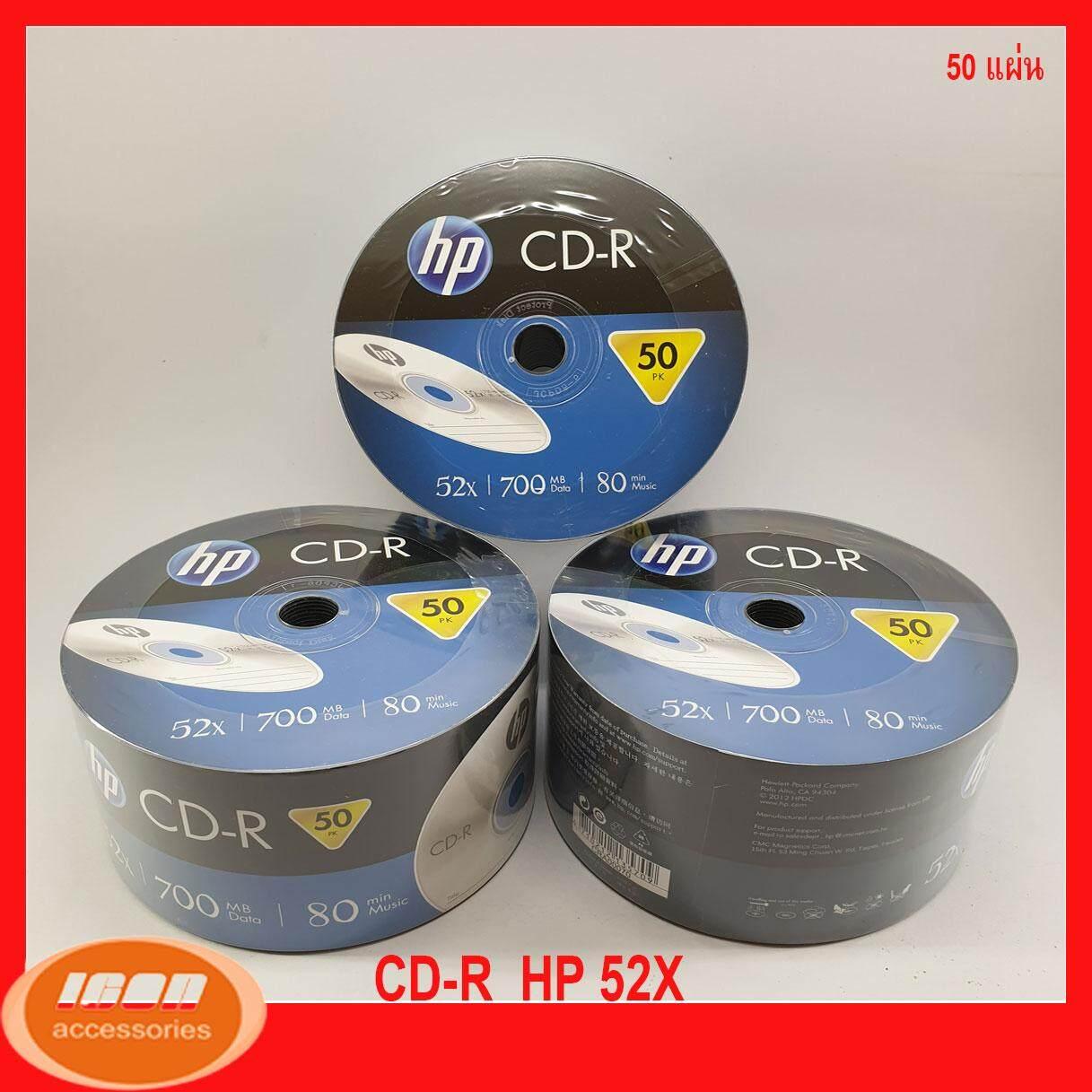 Cd-R Hp 52x 50pcs Nobox แผ่นซีดีเอชพี (กลุ่ม1).