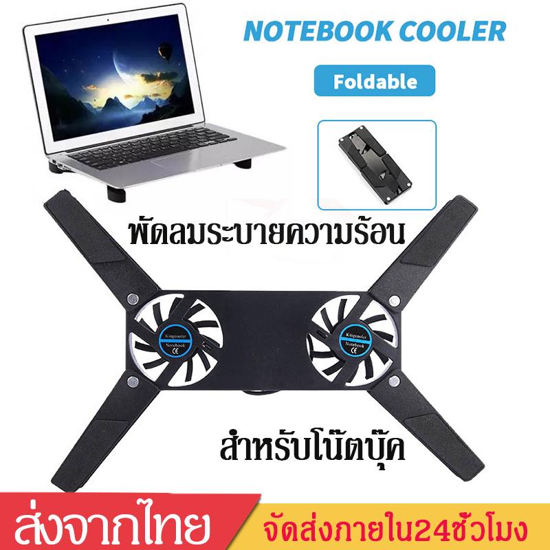 พัดลมโน๊ตบุ๊ค พัดลมระบายความร้อนโน๊ตบุ๊ค พัดลมโน๊ตบุ๊คแบบพกพาพับได้ Cooler Notebook สำหรับโน๊ตบุ๊คnotebook Cooling Pad พกพาสะดวกb23.