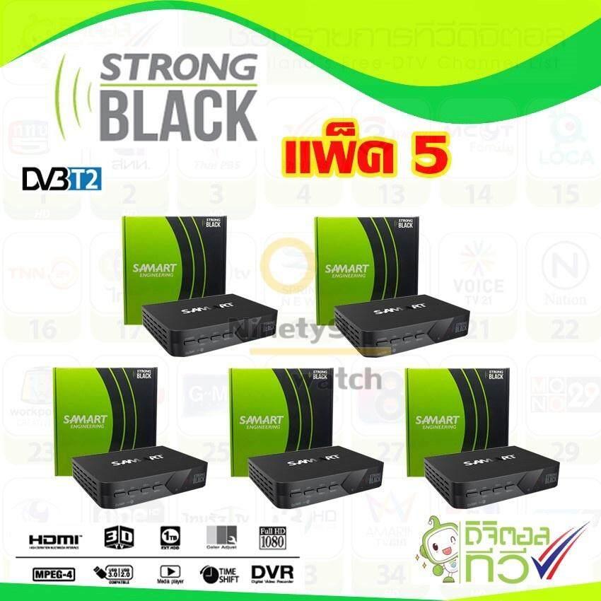 กล่องทีวีดิจิตอล Samart Strong Black แพ็ค5.
