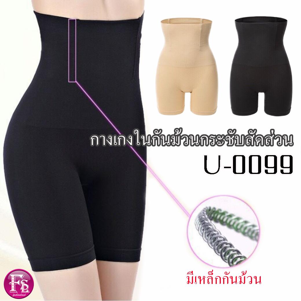 U 0099 {fashionland} ◼ กางเกงในกันม้วนกระชับสัดส่วน เผาผลาญไขมัน กางเกงในผู้หญิง กางเกงขาสั้น กางเกงกันม้วน กางเกงกระชับสัดส่วน กางเกงแฟชั่น.