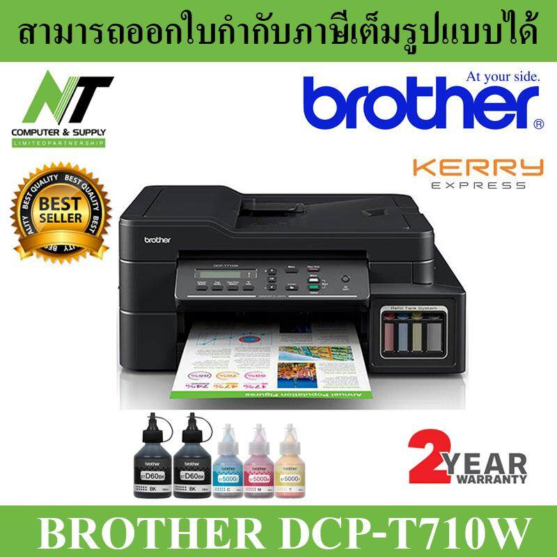 Brother Printer Dcp-T710w เครื่องพิมพ์มัลติฟังชั่นสี พร้อมหมึกใช้งาน 1 ชุด (สีดำ 2 ขวด และสีอย่างละ 1 ขวด) By N.t Computer.
