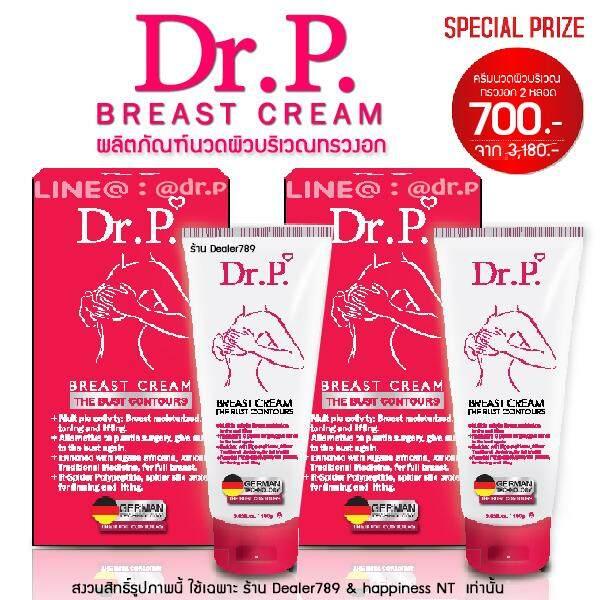 ครีมนวดยกกระชับทรวงอก 2 กล่อง Dr.p Breast Cream  ของแท้ 100% (100 กรัม).