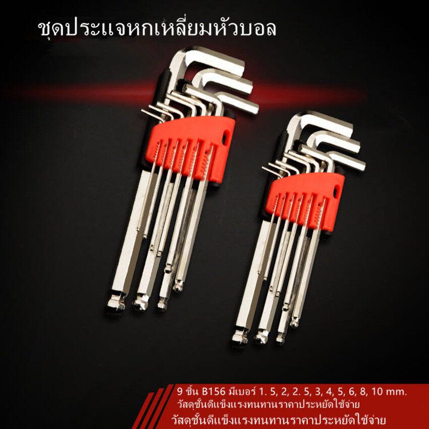 ชุดประแจหกเหลี่ยมหัวมน 9ชิ้น B104 สินค้า คุณภาพดี ราคาถูก.