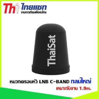 หมวกครอบหัว LNB C-BAND Thaisat กลมใหญ่ เหมาะกับจาน 1.5-1.7-1.85m.(WIS ASIA)
