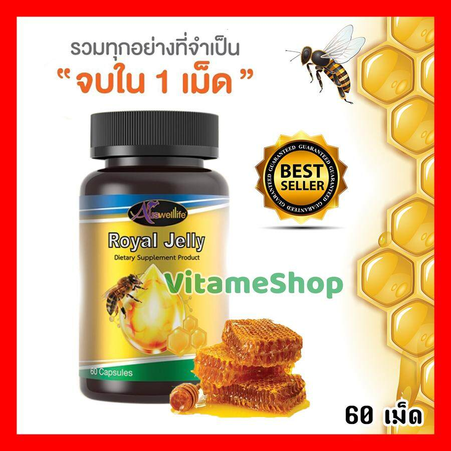 รอยัลเจลลี่ นมผึ้ง เข้มข้นสูงสุด 2180 Mg นำเข้า ออสเตรเลีย 60 แคปซูล.