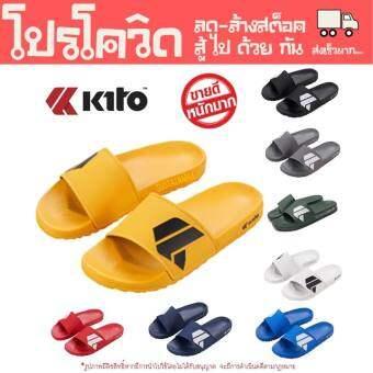 Sustainable ของแท้ 100% พร้อมป้าย+กล่อง รองเท้าแตะ Kito Dance รุ่น AH21 สีดำ สีขาว สีกรม สีเทา สีแดง สีน้ำเงิน สีเขียว สีเหลือง