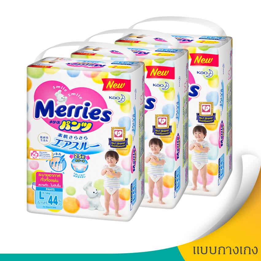 ราคา ขายยกลัง!! MERRIES เมอร์รี่ส์ กางเกงผ้าอ้อมเด็ก ไซส์ L44 ชิ้น (รวม 3 แพ็ค ทั้งหมด 132 ชิ้น)