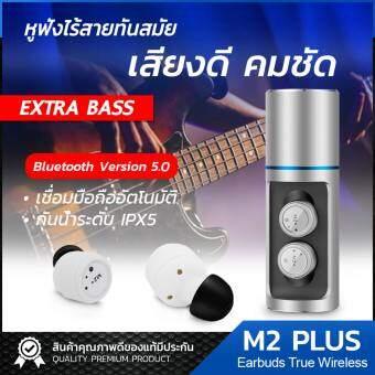 หูฟังเอียบัด TWS Bluetooth V5.0 Earbuds IPX5 หูฟังคู่แบบสัมผัสพร้อมกล่องชาร์จ บลูทูธ 2 ข้าง Control only by tab HD Sport Waterproof True Wireless Earbuds with Charging box for Smartphone ใช้งานยาวนานถึง6ชั่วโมง ใช้งานกับโทรศัพท์ได้ทุกรุ่น / Car kit store