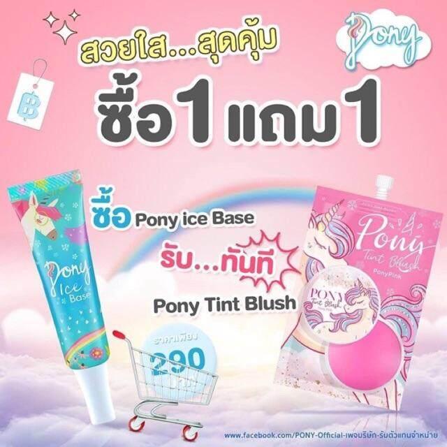 จัดส่งฟรี ของแท้ 100% Pony Ice Base โพนี่ เมคอัพ เบส รองพื้นแถมบรัชออน ฟรี เพียง 290 บาท.