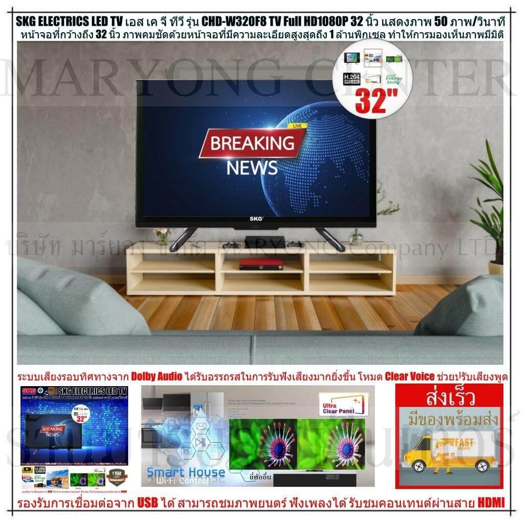 Skg Electrics Tv เอส เค จี ทีวี รุ่น Fl-5a Skg Led Tv Full Hd1080p 32 นิ้ว รุ่น Chd-W320f8 หน้าจอที่กว้างถึง 32 นิ้ว มีรีโมทคอนโทรล V19 2n-02 By Jatupit.