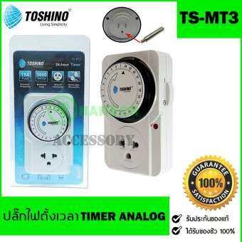 TOSHINO รุ่น TS-MT3 ปลั๊กไฟตั้งเวลาแบบ 24 ชั่วโมง Timer Analog รับประกัน 1 ปี