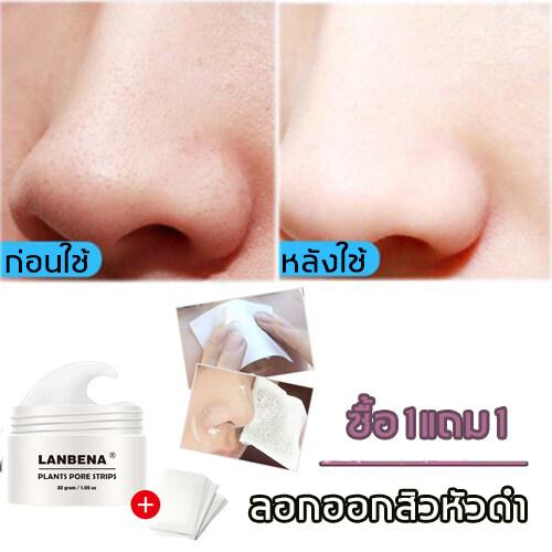 แนะนำโดยผู้ใช้จริง*  ซื้อ 1 แถม 1 Lanbena Blackhead  สิวหัวดำ  ลอกสิวหัวดำ ลอกสิวเสี้ยน กระชับรูขุมขน หน้าใส  หน้ากากลอกสิวเสี้ยว Removes Blackhead Remover Deep Cleansing Nose Skin Moisturizing Acne White Face Mask.
