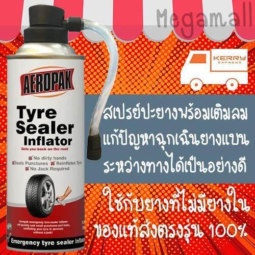 Aeropak สเปรย์ปะยางรถยนต์พร้อมเติมลมในตัว 450ml (สินค้าห่อกันกระแทก) By Megamall.