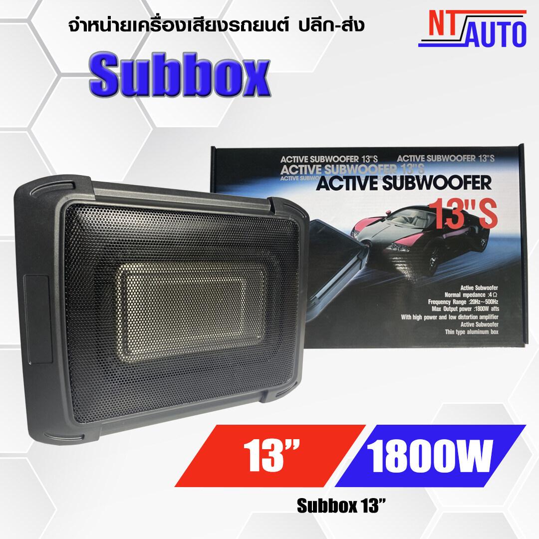 ซับบ๊อก 13 ใส่ใต้เบาะรถ ซับวูฟเฟอร์  เครื่องเสียงรถยนต์ Subbox ตู้ลำโพงซับเบส.