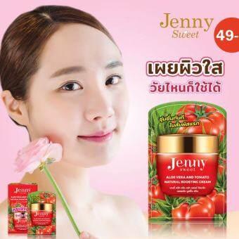 AHA B3 TOMATO ลดให้คนไทยสู้สู้ สินค้าเด็ด ดังในยูทูป ไวด์x10 ไวท์เทนนิ่ง รีวิว1000 ดาว  JENNY SWEET