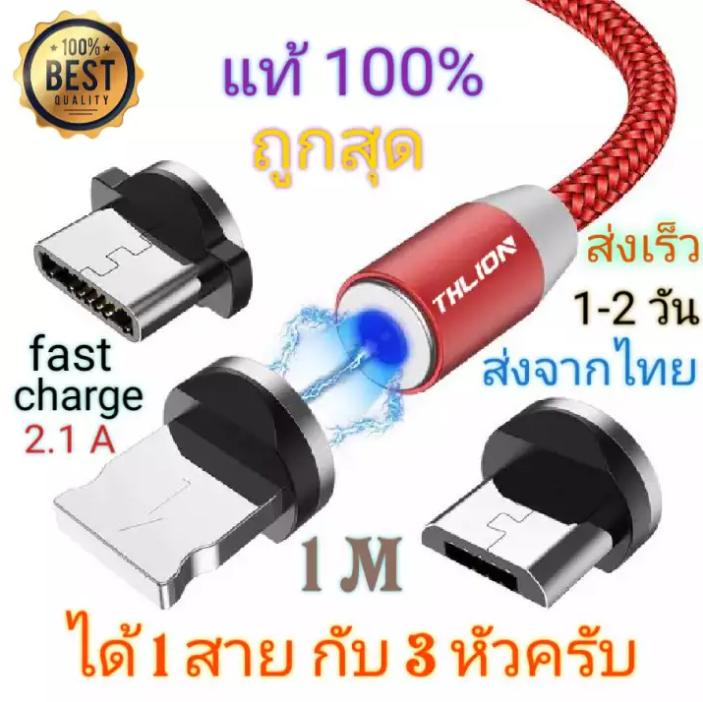 สายชาร์จแม่เหล็ก 3 In 1 (หนึ่งสายสามหัว) ใช้ได้กับมือถือทุกรุ่น รองรับ Fast Charged ของแท้ส่งจากไทย (android, Iphone และ Samsung) มีรับประกันจากผู้ขาย.