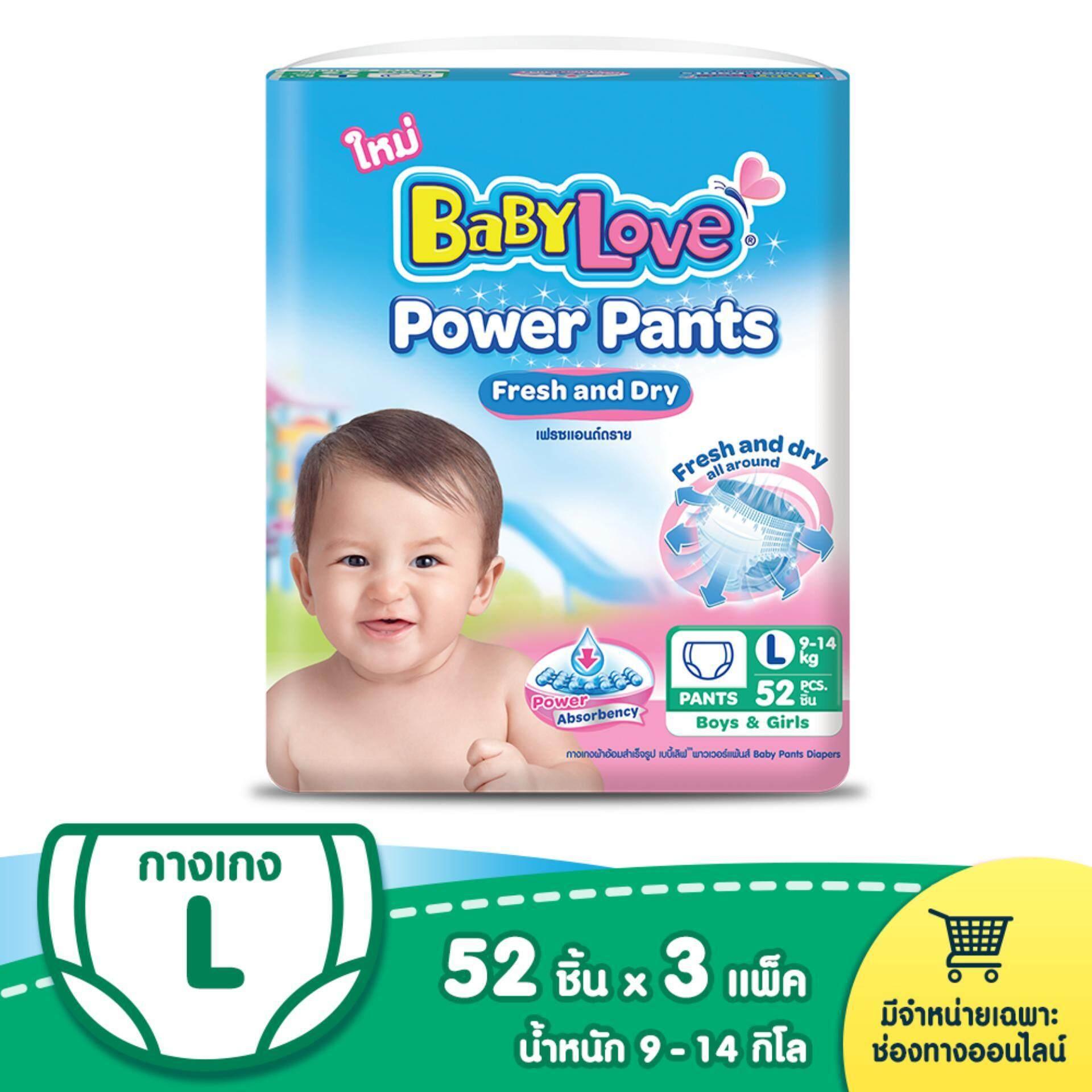 รีวิว BabyLove เบบี้เลิฟ รุ่น Power Pants พาวเวอร์ แพ้นส์ เฟรช แอนด์ ดราย กางเกงผ้าอ้อมสำเร็จรูป ** SIZE L ** สินค้ายกลังราคาถูก (3แพ้ค) **