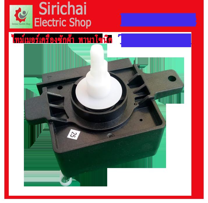 นาฬิกาถังซักเครื่องซักผ้าแบบ 2 ถัง พานาโซนิค Timer 4 Pin Panasonic.