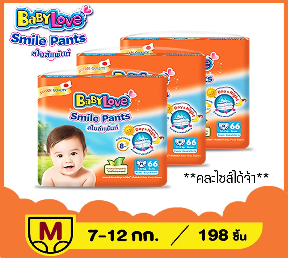 แนะนำ ยกลัง! BabyLove Smile Pants เบบี้เลิฟ แพมเพิส ผ้าอ้อมเด็ก ถูกกว่า ไซส์ M 66 ชิ้น (3แพ็ค รวม198 ชิ้น)