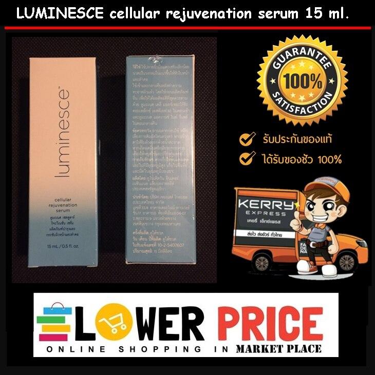 Jeunesse LUMINESCE cellular rejuvenation serum | เจอเนส ลูมิเนส เซลลูล่าร์ รีจูวีเนชัน เซรั่ม 1 ขวด ( 15 มิลลิลิตร )