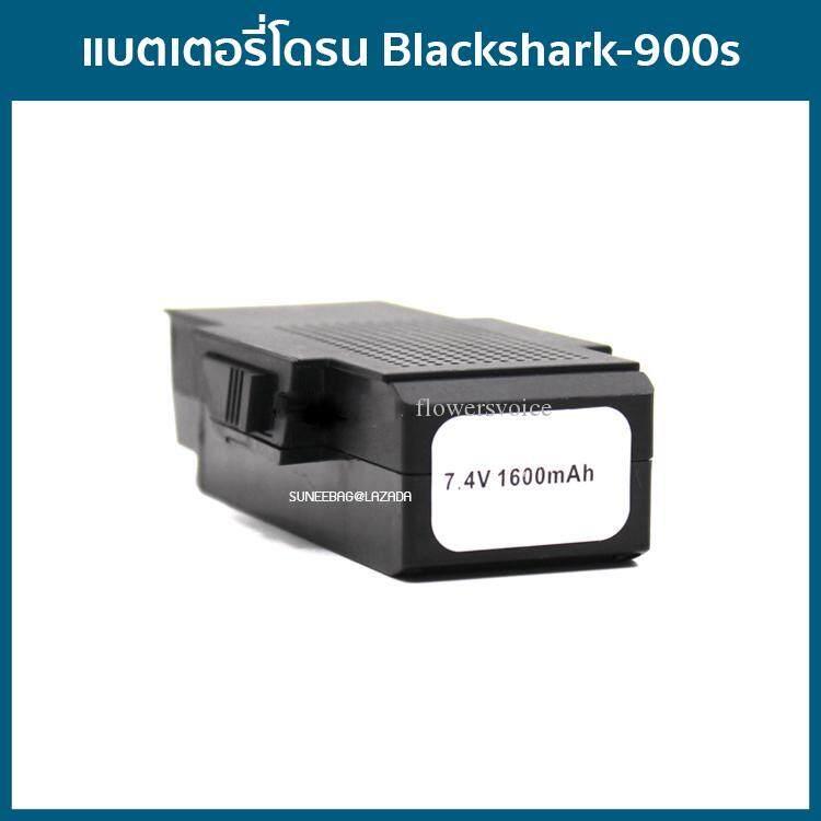 แบตเตอรี่โดรนติดกล้องblackshark-900s ขนาด 7.4v 1600mah โดรนบังคับ โดรนถ่ายรูป Drone Blackshark-900s.