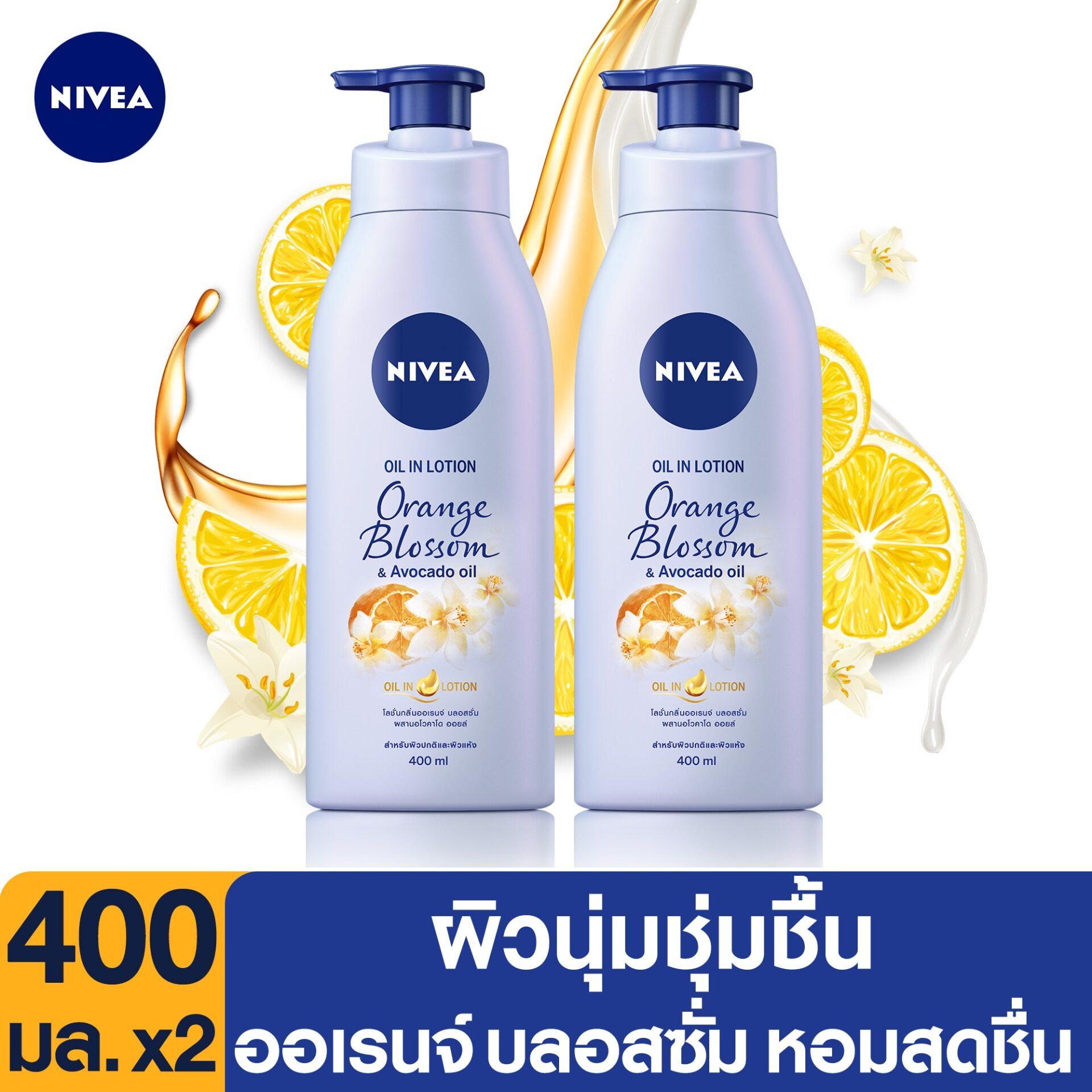 นีเวีย ออยล์ อิน ออเรนจ์ บลอสซั่ม 400 มล. 2 ชิ้น NIVEA Oil in lotion Orange Blossom 400 ml. 2 pcs. (ครีมบำรุงผิว, มอยเจอร์ไรเซอร์, น้ำหอม, ออยทาตัว, ครีมทาผิวขาว, โลชั่นผิวขาว, ป้องกัน, ผิวแห้ง, ดูแลผิว, ลดรอยแตกลาย, ผิวเนียน, ผิวขาดน้ำ)
