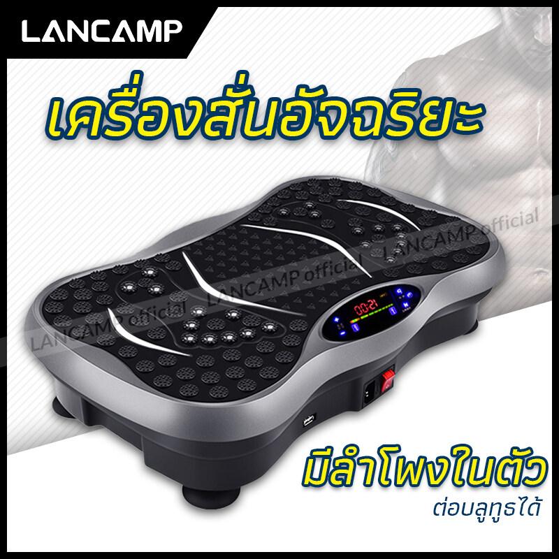 เครื่องสั่นออกกำลังกาย การออกกำลังกายด้วยการสั่น Whole Body Vibration Exercise Lancamp.