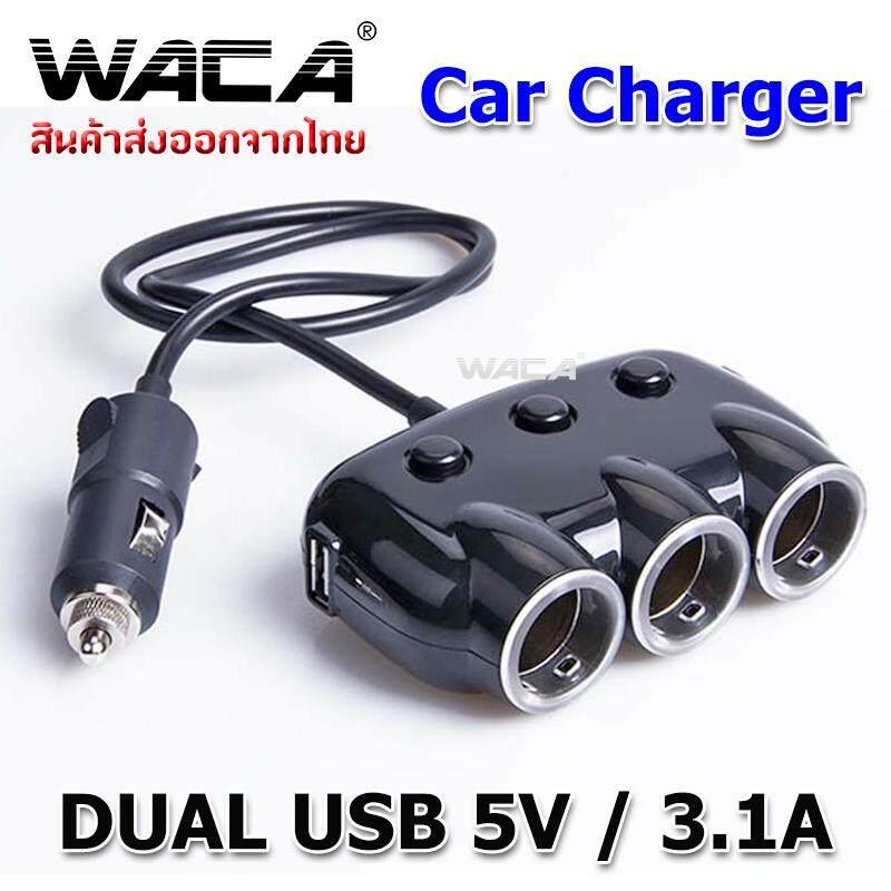Car Charger ปลั๊กสำหรับขยายช่องเสียบ 3 ช่อง พร้อม Usb 2 Port ในรถยนต์ เพิ่มช่องเสียบกล้องหน้ารถ เครื่องดูดฝุ่น (สีดำ) Waca U36.