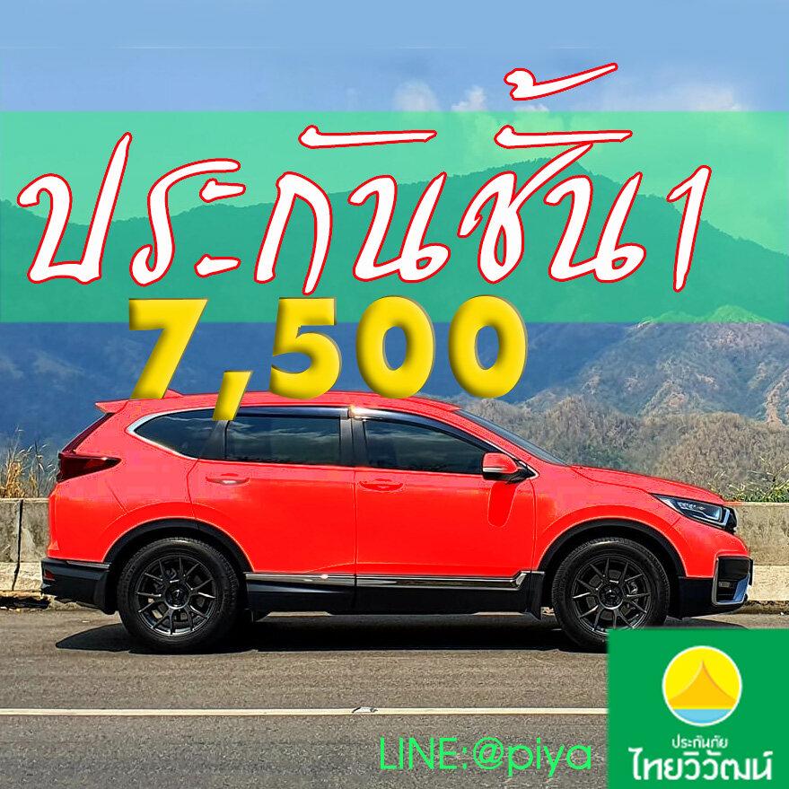 ประกัน รถยนต์ ชั้น1 ราคาถูก 7500บาท
