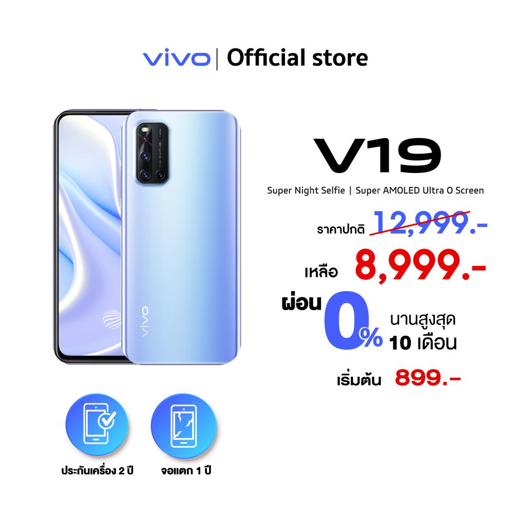 Vivo วีโว่ Mobile โทรศัพท์มือถือ สมาร์ทโฟน รุ่น V19 แบตเตอรี่ 4500mAh หน้าจอ 6.44 นิ้ว Ram 8GB+Rom 128GB (รับประกันตัวเครื่อง 2 ปี / รับประกันจอแตก 1 ปี)