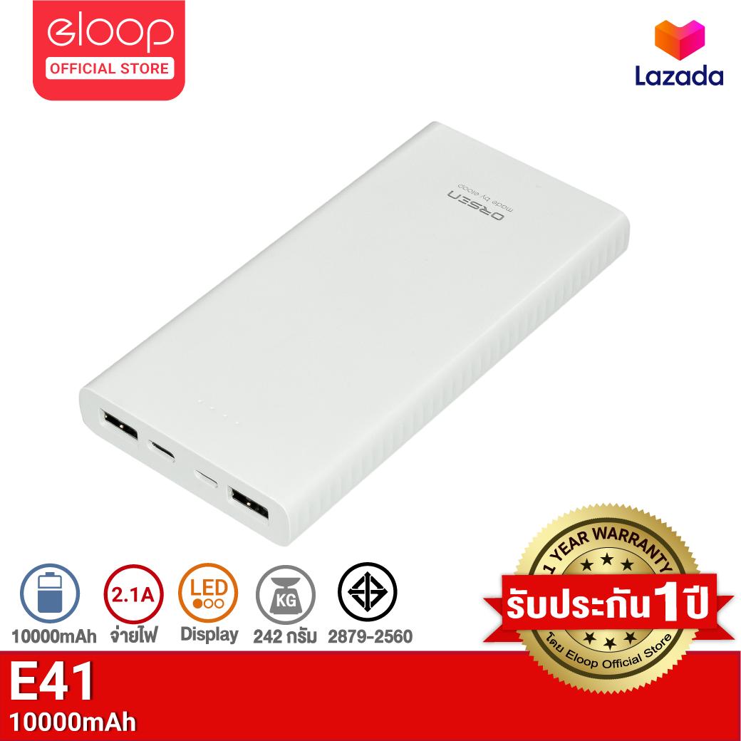 [แจกคูปอง50บ.] Eloop E41 แบตสำรอง 10000 Mah Power Bank ของแท้ 100% มาตรฐานมอก. เพาเวอร์แบงค์ พาเวอร์แบงค์ พาวเวอร์แบงค์ แบตเตอรี่สำรอง แท้ Powerbank.