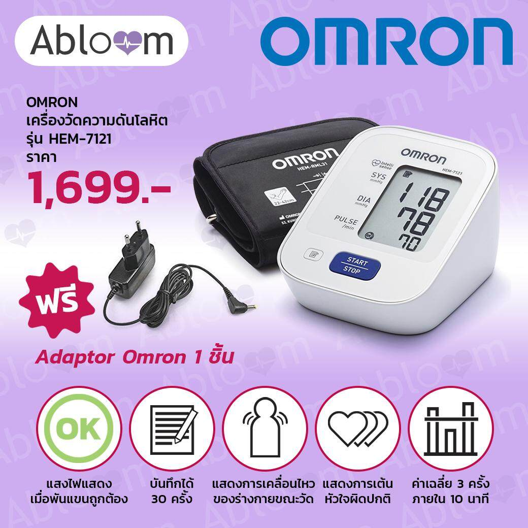 OMRON เครื่องวัดความดันโลหิต รุ่น HEM-7121 (แถมฟรี Adapter Omron)