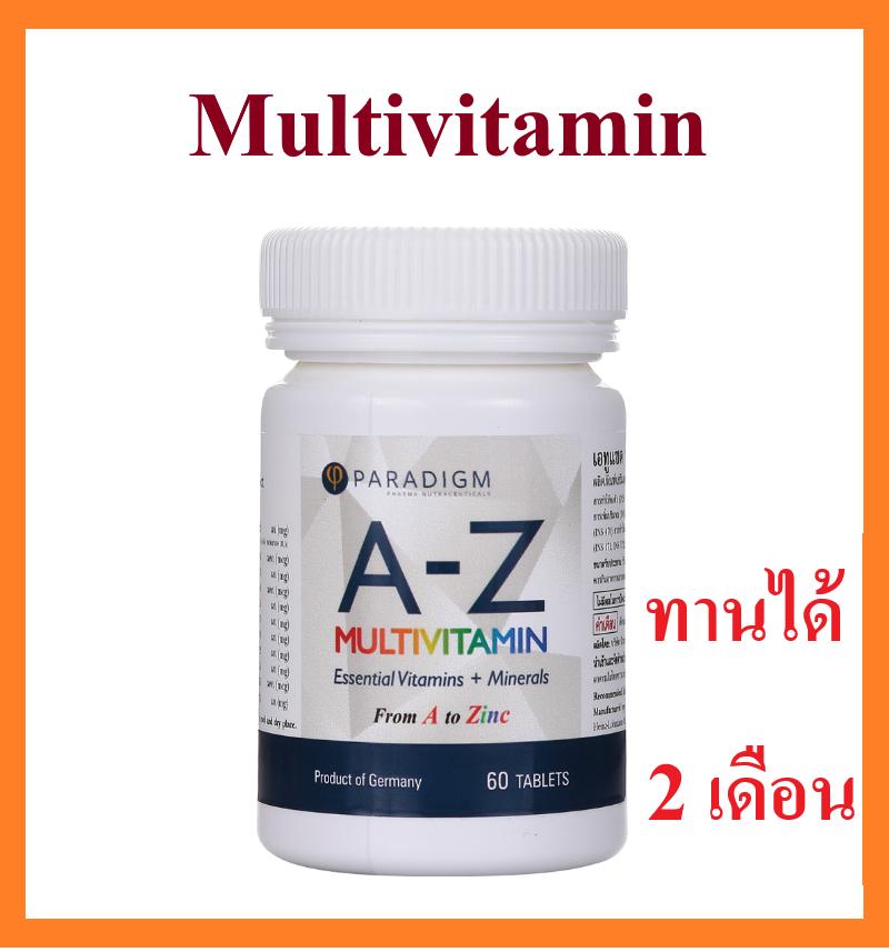 ผลิตภัณฑ์เสริมอาหาร วิตามินและแร่ธาตุ A-Z Multivitamin Tab วิตมินรวม Paradigm A-Z Multivitamin วิตมินรวม 60เม็ด 1กระปุก ทานได้ 2  เดือน.