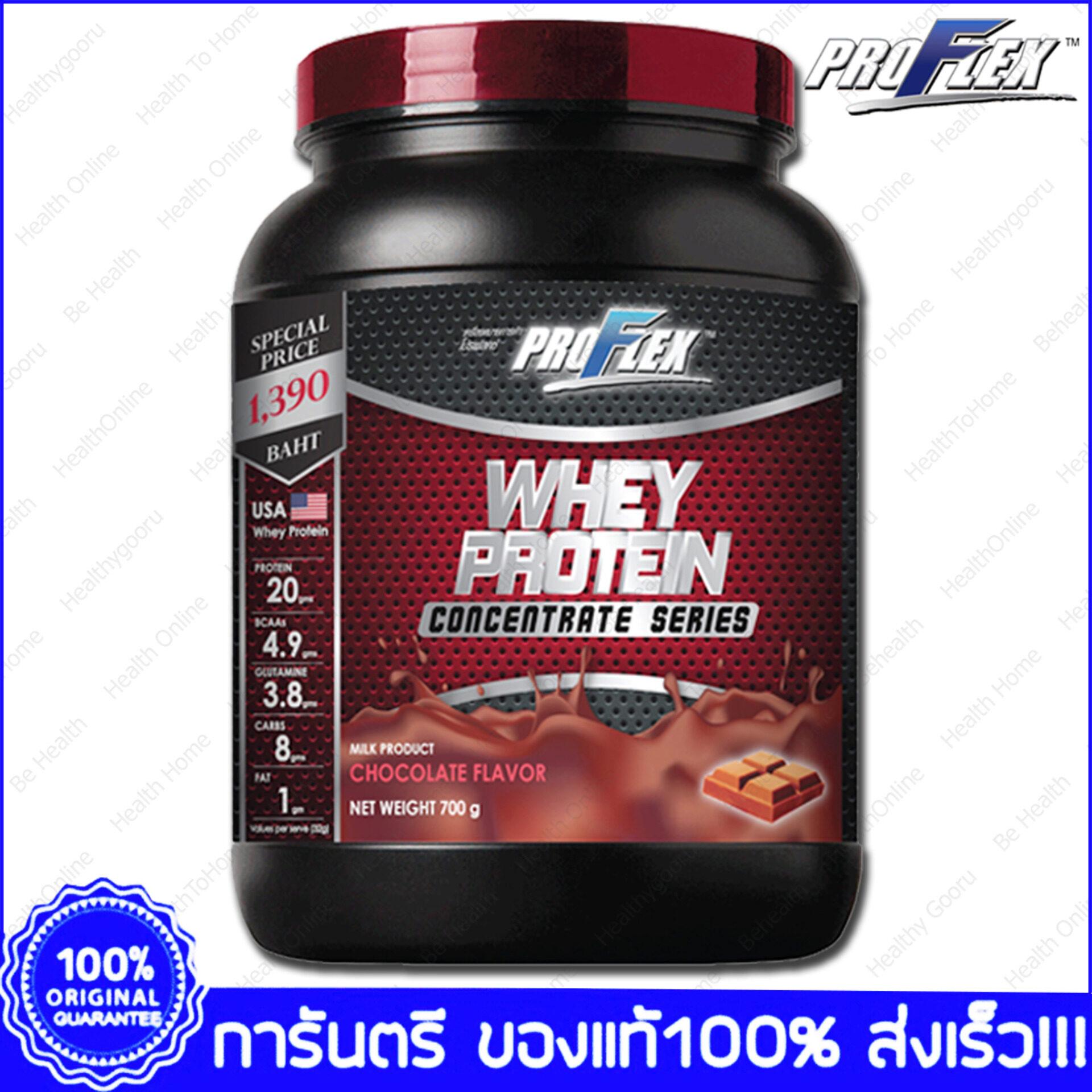 Proflex Whey Protein Concentrate Chocolate Flavor โปรเฟล็กซ์ เวย์โปรตีน กลิ่นช็อคโกแลต 700 g. x 1 Bottle