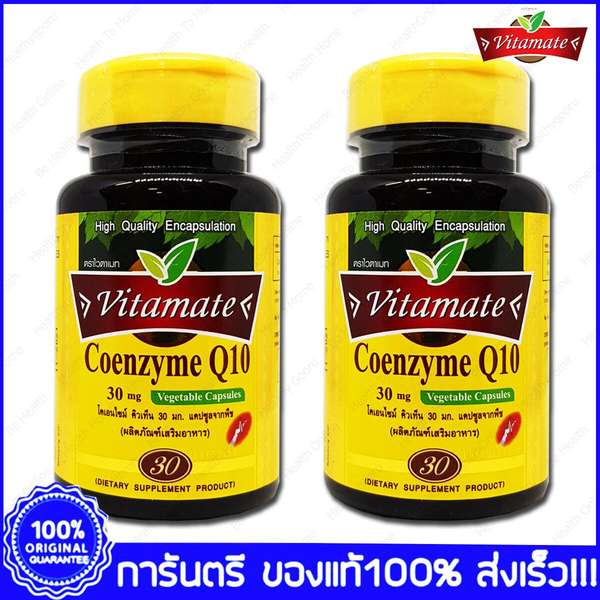 Coenzyme Q 10 Vitamate Coq10 ไวตาเมท โคเอนไซม์ คิว10 30 Mg 30 Softgels(แคปซูล) X 2 Bottles(ขวด).