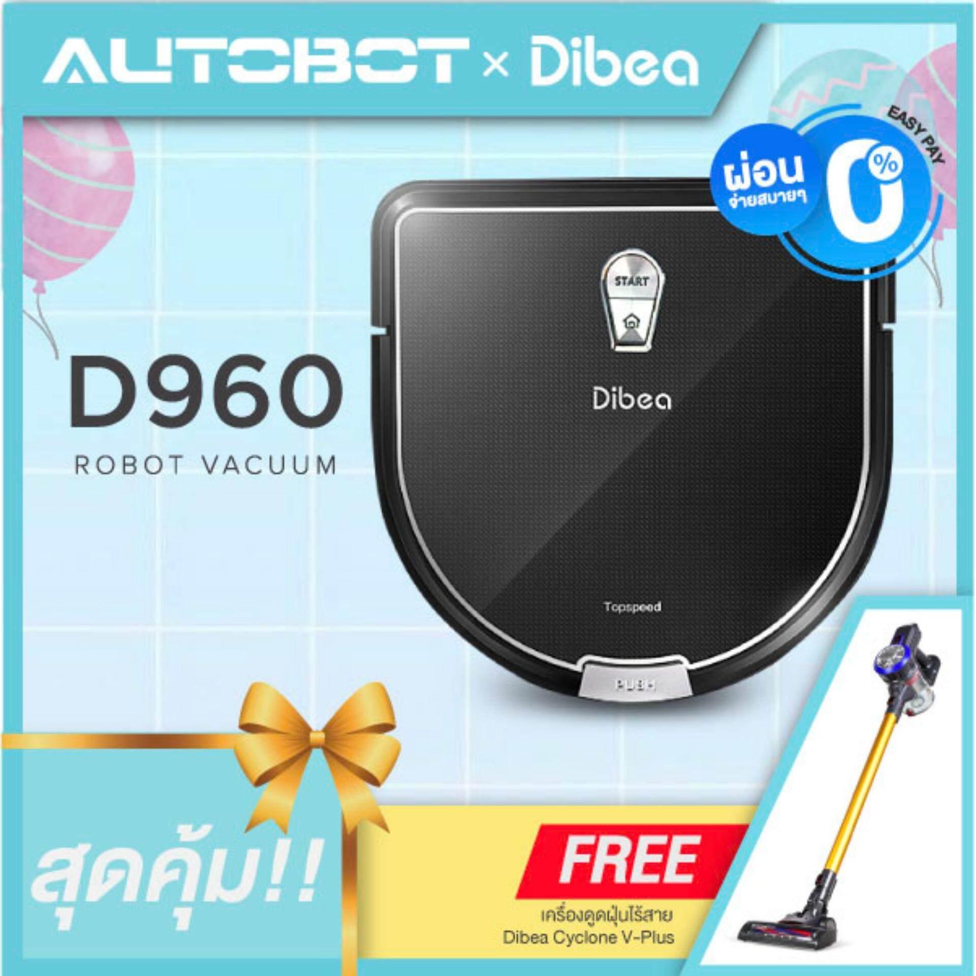 ข้อมูลรีวิว [ ผ่อน 0% ] Dibea หุ่นยนต์ดูดฝุ่น HYBRID robot ทรง D shape เสริมกระจกเทมเปอร์กลาส รุ่น D960 [[ FREE เครื่องดูดฝุ่นไร้สาย รุ่น V plus D18 มูลค่า 5900 ]] รุ่นไหนดี