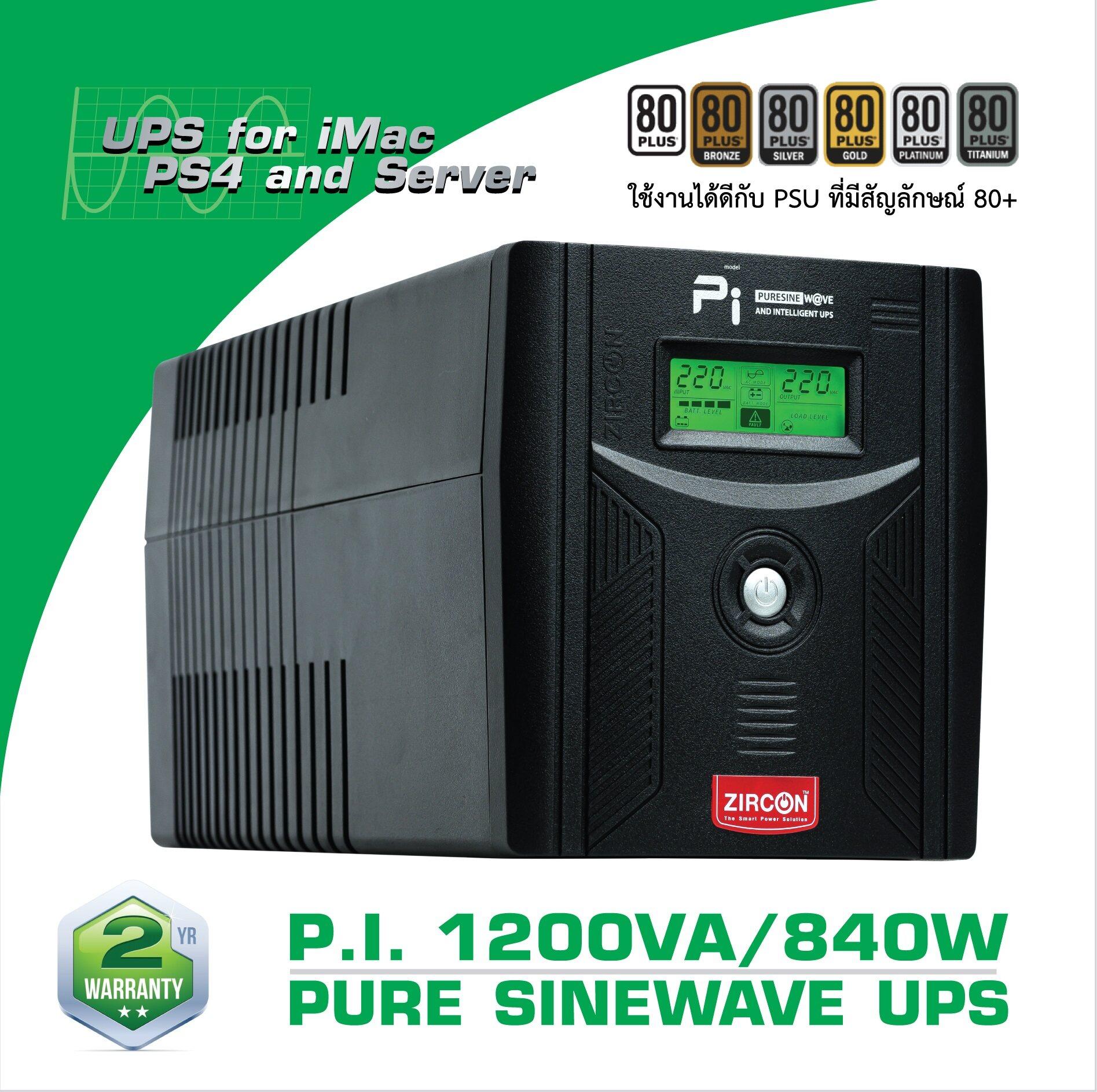 Pi-1200va/840w Ups-By-Zircon วัตต์สูง จ่ายไฟเพียวซายน์100% ใช้ได้กับคอมทุกประเภท/คอมประกอบ/psu80+/imac/ps4 ประกัน 2 ปี.