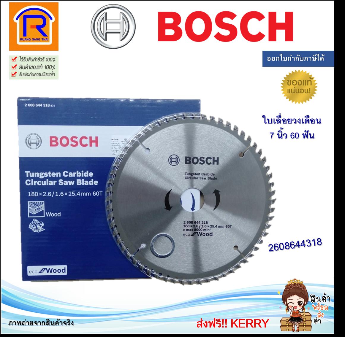 BOSCH (บ๊อช) ใบเลื่อยวงเดือน 7 นิ้ว 60 ฟัน ECO For Wood รุ่น 2608644318 ใบเลื่อยวงเดือนตัดไม้ เครื่องมือช่าง อุปกรณ์ช่าง ของแท้ 100% (Tungsten Carbide Circular Saw Blade) (3140060)