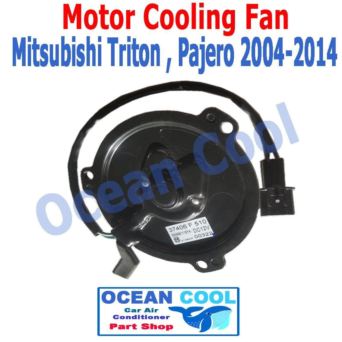 มอเตอร์ พัดลม แท้ มิตซูบิชิ ไทรทัน , ปาเจโร่  ปี 2004 - 2014   ระบายความร้อน แผงแอร์  มอเตอร์พัดลมแอร์  เป่า แผงแอร์ Motor Cooling Fan   Mitsubishi Triton ,  Pajero  2005 2006 2007 2008 2009 2010 2011 2012 2013  Ocean Cool Cf0020 อะไหล่ แอร์ รถยนต์.