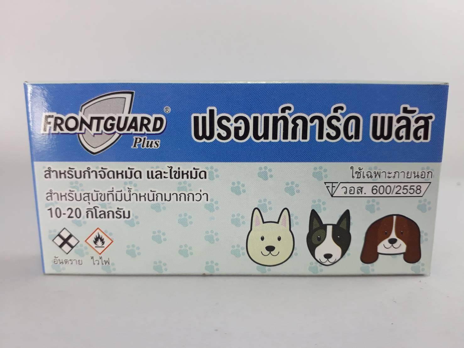ยาหยอดเห็บ หมัด ไข่หมัด สุนัข  Frontguard Plus น้ำหนัก 10-20 กก.  1 หลอด