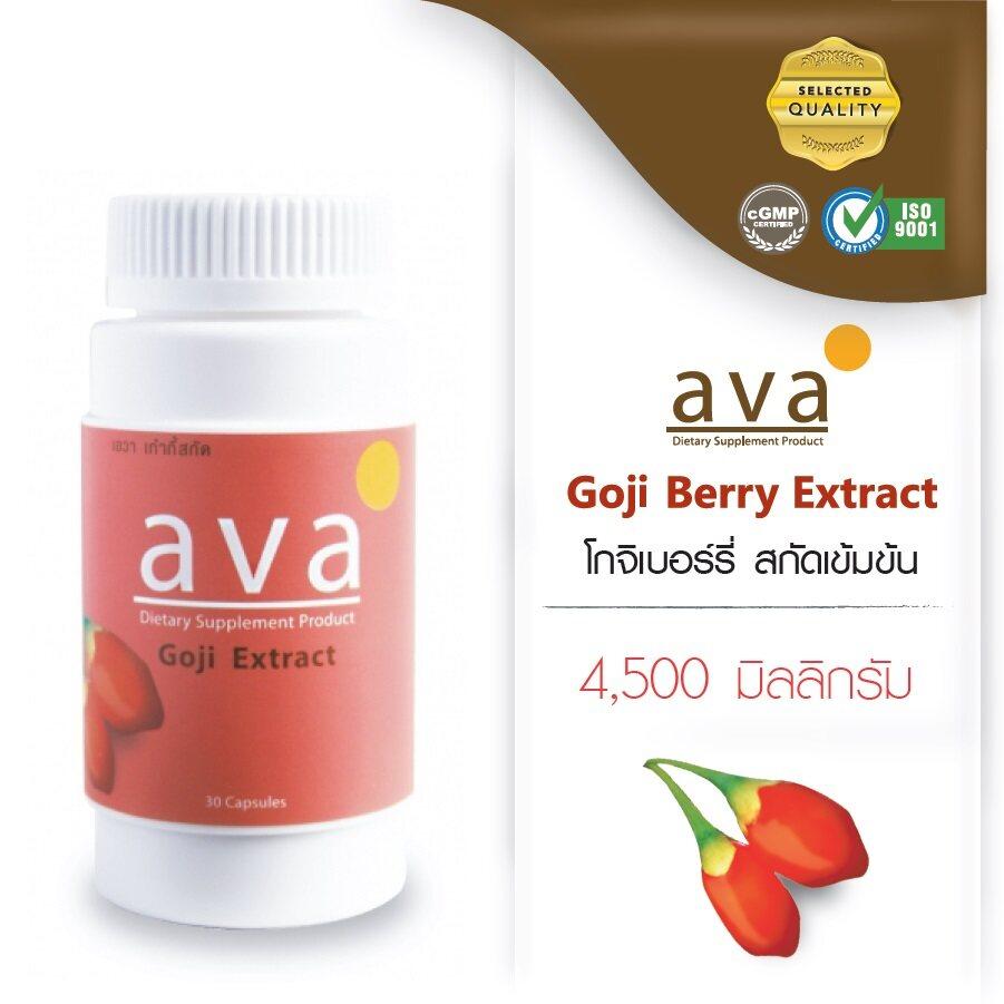 โกจิเบอร์รี่ สกัด , เก๋ากี้สกัด ( Goji Berry Extract ) ava Brand