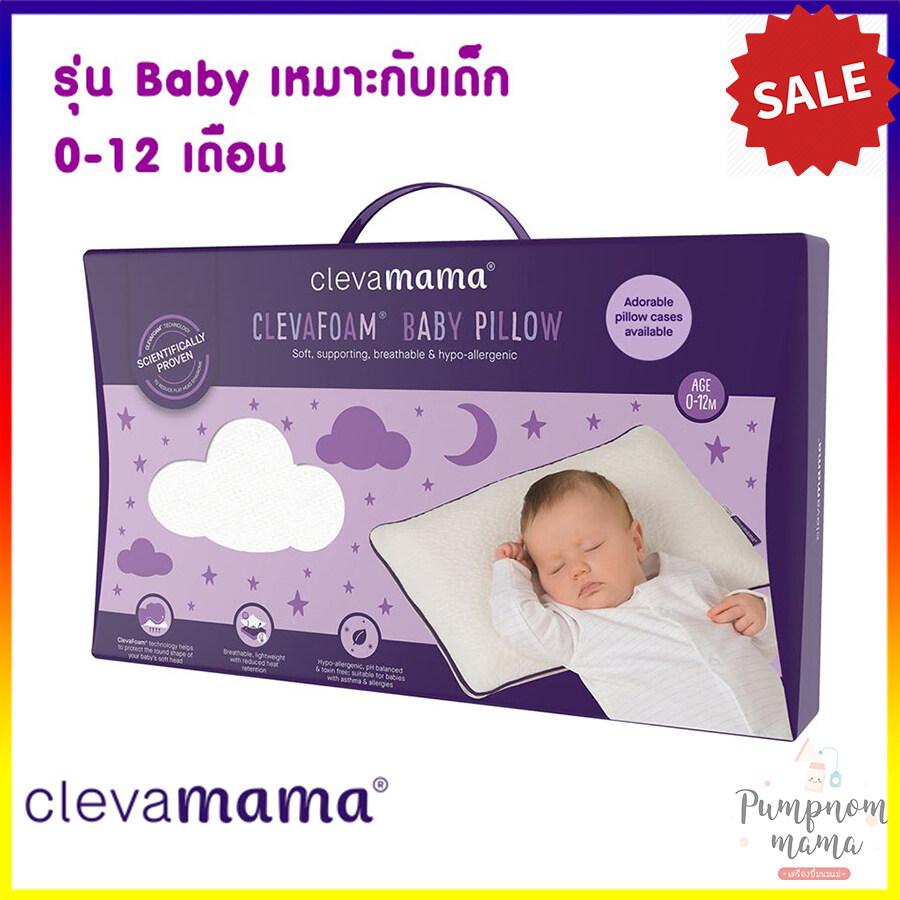 แนะนำ Clevamama Infant/Baby/Pram/Toddler Pillow/Junior Pillow หมอนกันหัวแบน หมอนทารก หมอนเด็กเล็ก หมอนป้องกันศรีษะแบน หมอนหัวทุย หมอนเด็กโต ด้วยเทคโนโลยี ClevaFoam