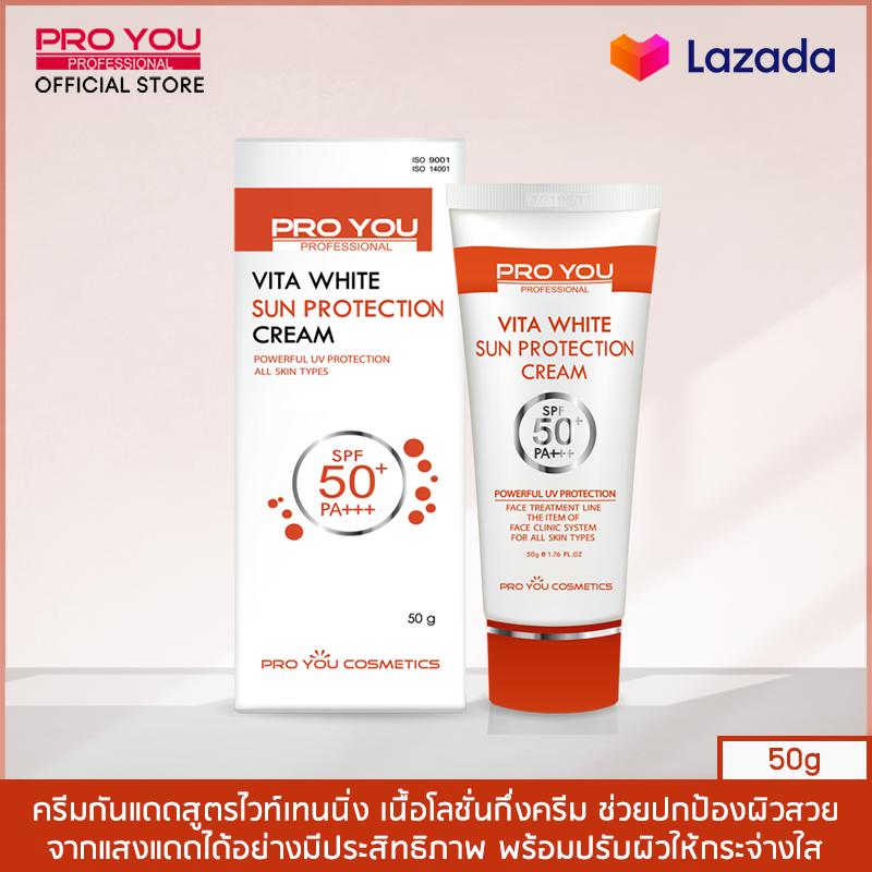 Proyou Vita White Sun Protection Cream SPF50+/ PA+++ (50g) ครีมกันแดดสูตรไวท์เทนนิ่ง เนื้อโลชั่นกึ่งครีม ช่วยปกป้องผิวสวย จากแสงแดดได้อย่างมีประสิทธิภาพ พร้อมปรับผิวให้กระจ่างใส อุดมไปด้วยไวท์เทนนิ่ง วิตามินซี วิตามินอี บำรุงและปกป้องสารอนุมูลอิสระ