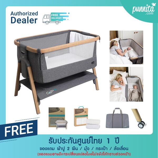 ซื้อที่ไหน CoZee เตียงนอนเด็ก ต่อชิดเตียงแม่ได้ รุ่นใหม่ มีล้อ ของแท้100% + ประกันศูนย์ [Punnita Official Shop Authorized Dealer]