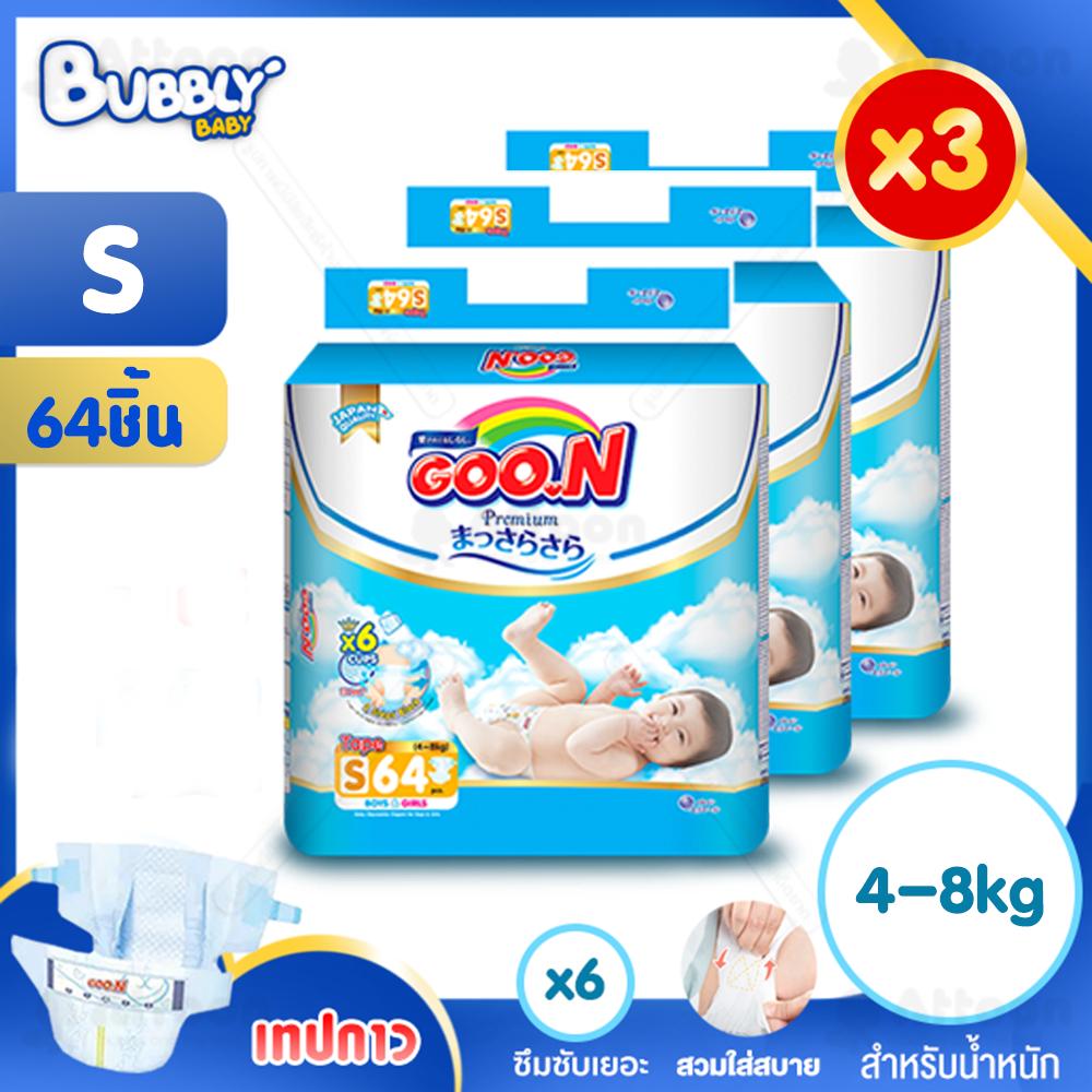 ซื้อที่ไหน BUBBLY BABY Goon กูนน์ ผ้าอ้อมเด็ก [แพ็ค3] ไซส์ S 64 ผ้าอ้อมกูนน์ พรีเมี่ยม Goon Premium แพมเพิส แบบเทป แพมเพิสเด็ก สำหรับเด็กน้ำหนัก 4-8 กก. ยกลัง