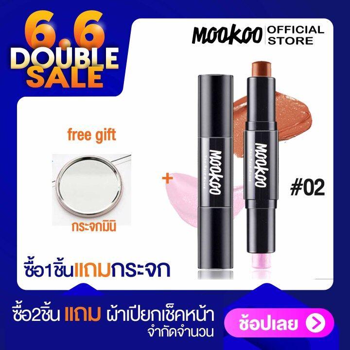 [flash Sale⚡]เมคอัพแท่ง มูคู รุ่นเมคอัพแท่ง2หัว ไฮไลท์และคอนทัวร์ใบหน้า Mookoo V-Face Magically Make Up Stick  Light Highlight & Contour Makeup สติ๊ก เกลี่ยง่าย  เฉดดิ้งแบบแท่ง ทำให้หน้าดูเรียวสวย มีมิติ เครื่องสำอาง คอนทัวร์สติ๊ก2in1 แฟชั่น เฉดสีฮิดสุด.