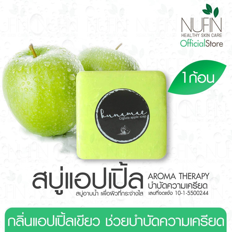 สบู่อาบน้ำ สบู่บำบัดความเครียด สบู่ นูฟิน แอปเปิ้ลโซป NUFIN APPLE SOAP